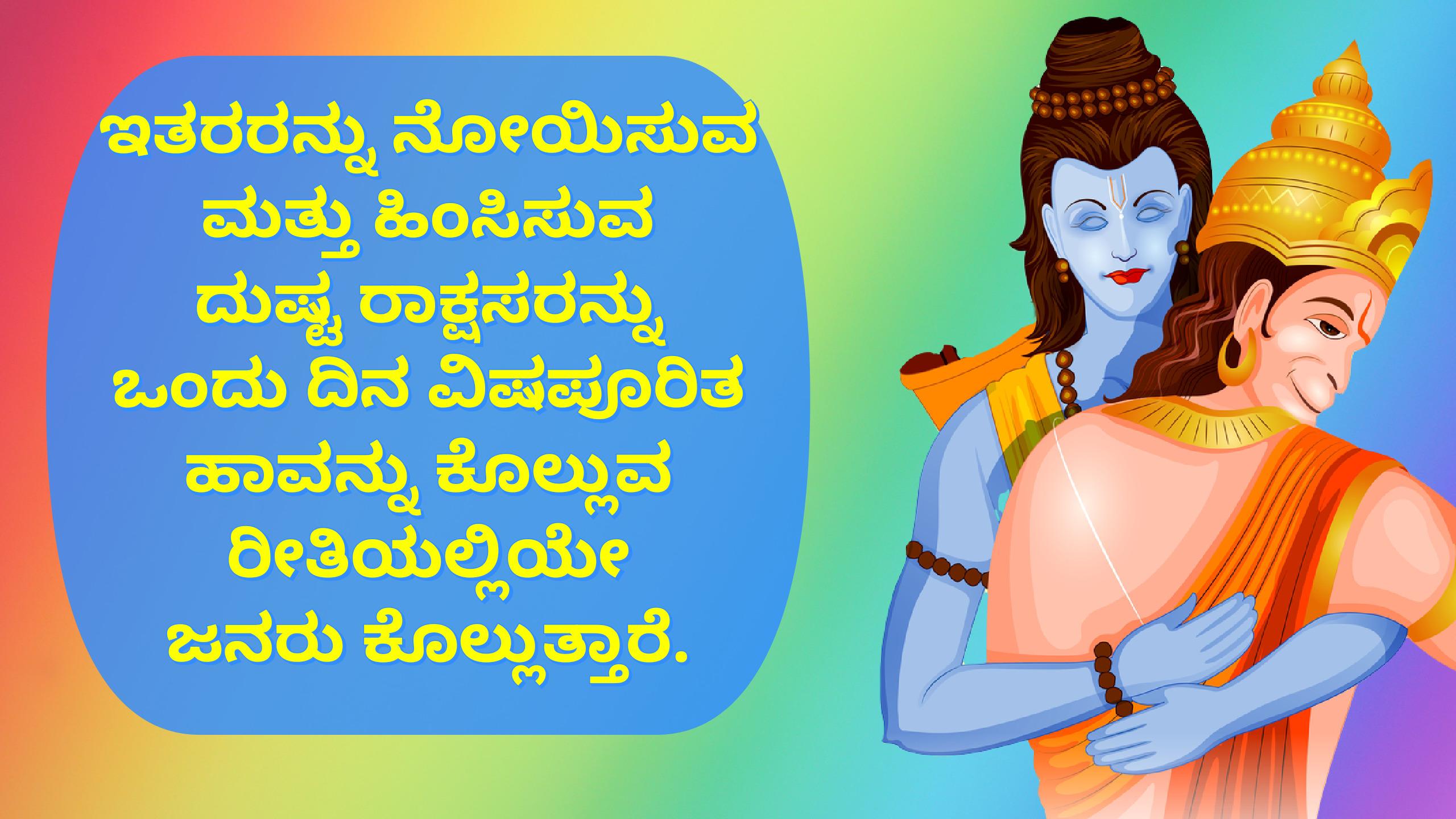 11. Shree Ram Quotes in Kannada