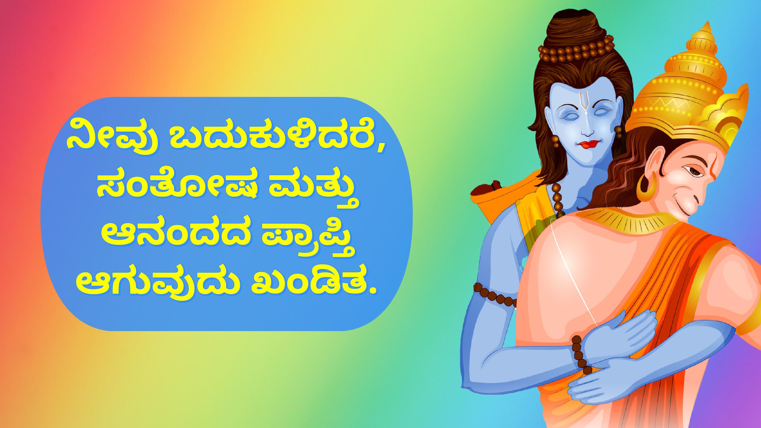12. Shree Ram Quotes in Kannada