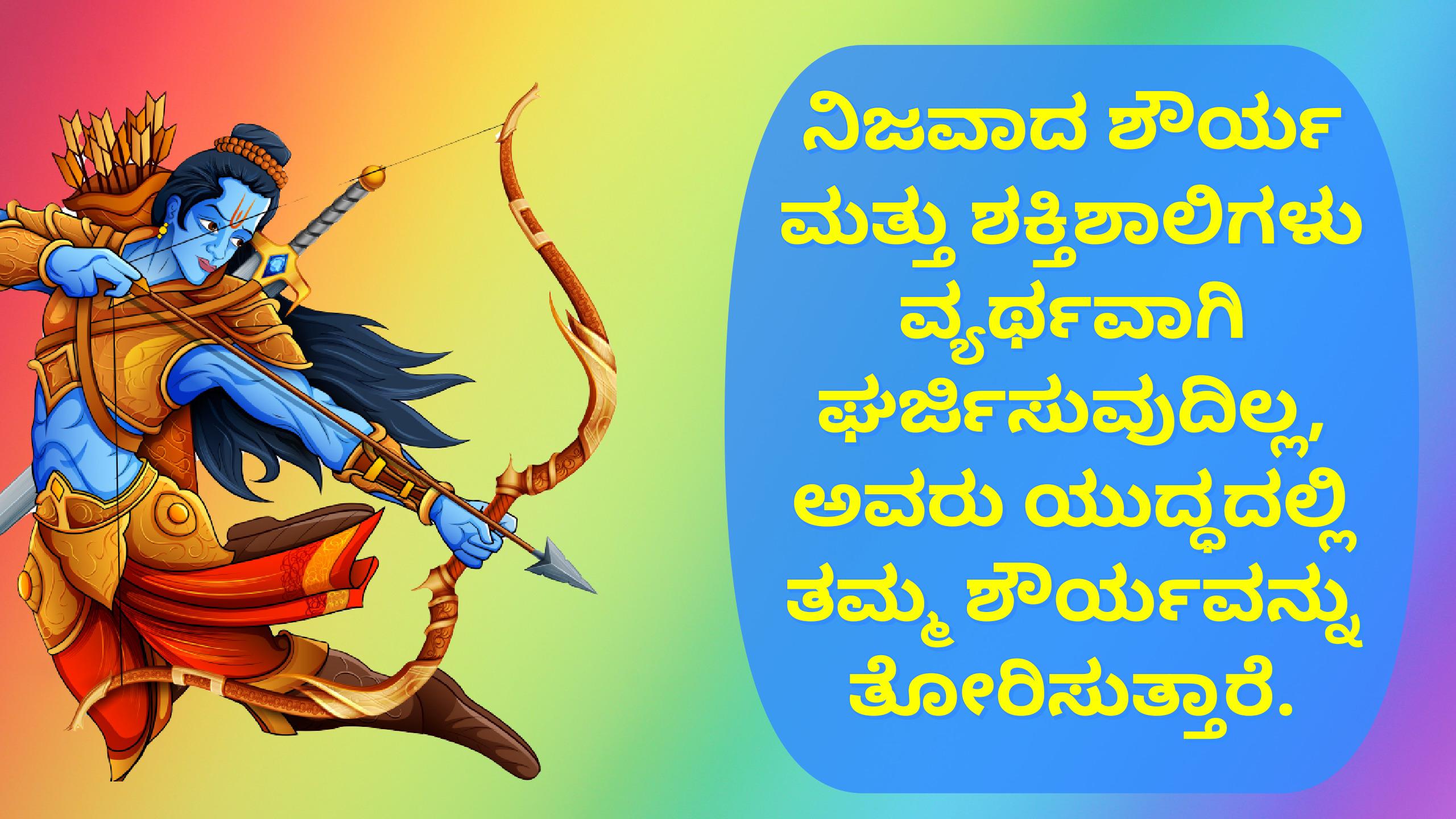 13. Shree Ram Quotes in Kannada