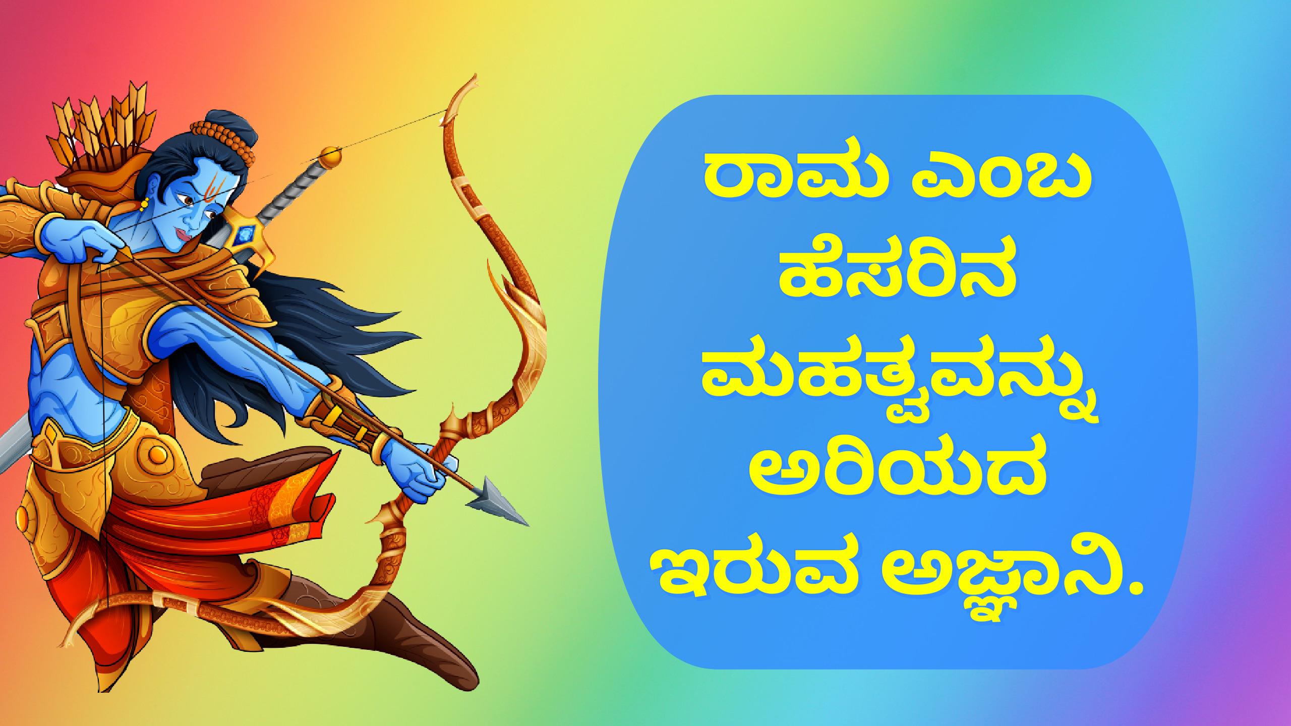 14. Shree Ram Quotes in Kannada
