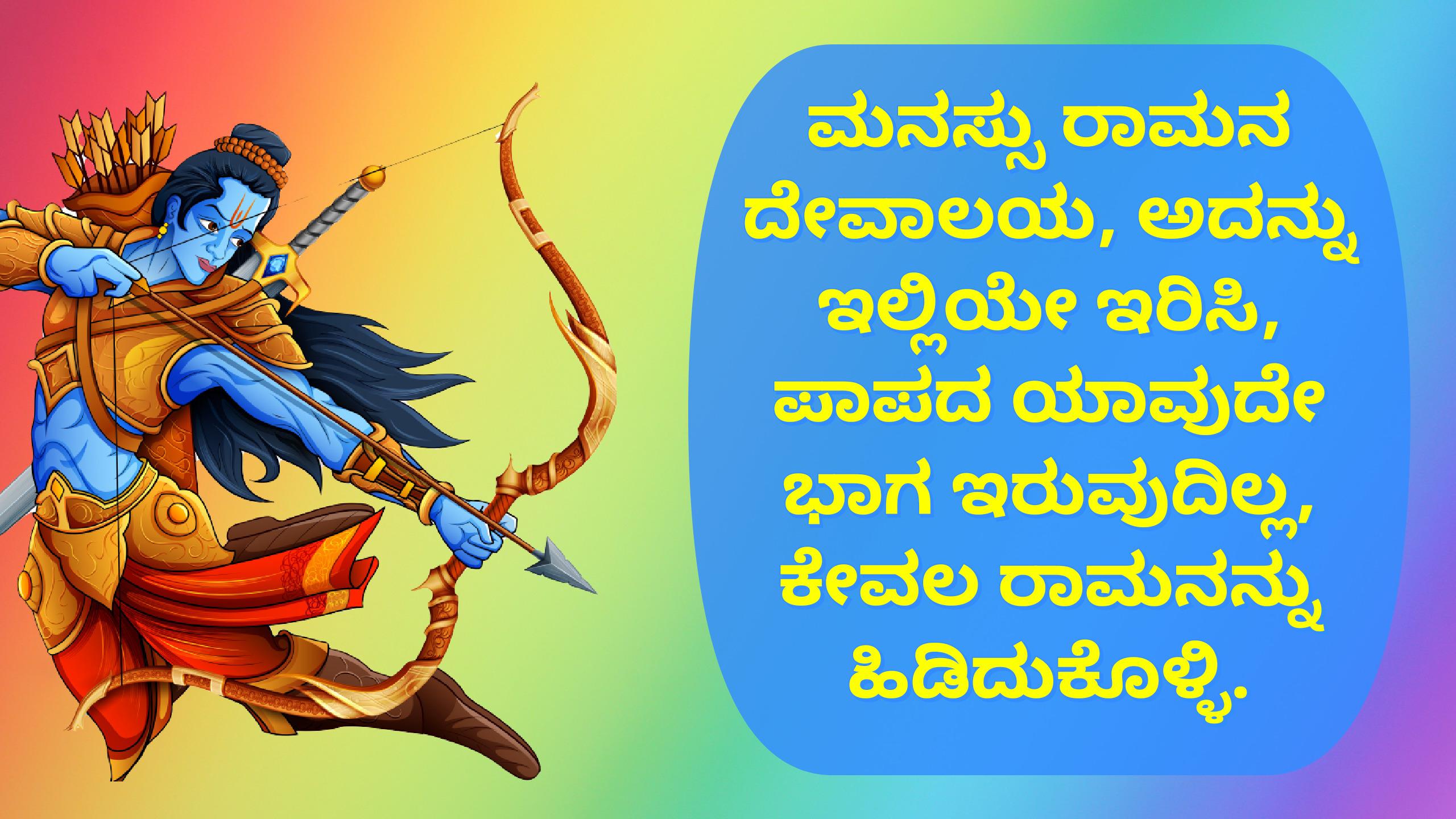 15. Shree Ram Quotes in Kannada