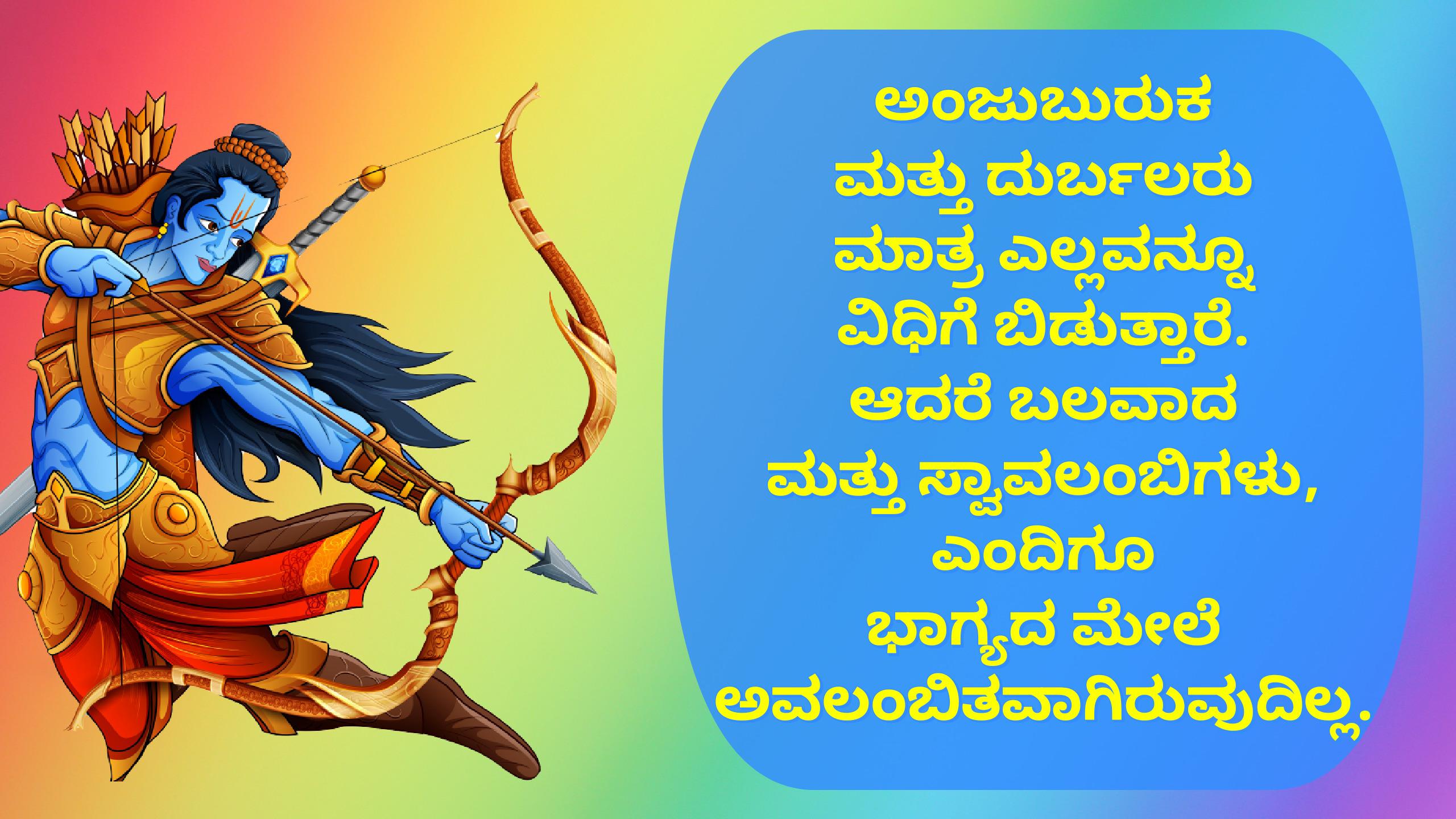 16. Shree Ram Quotes in Kannada