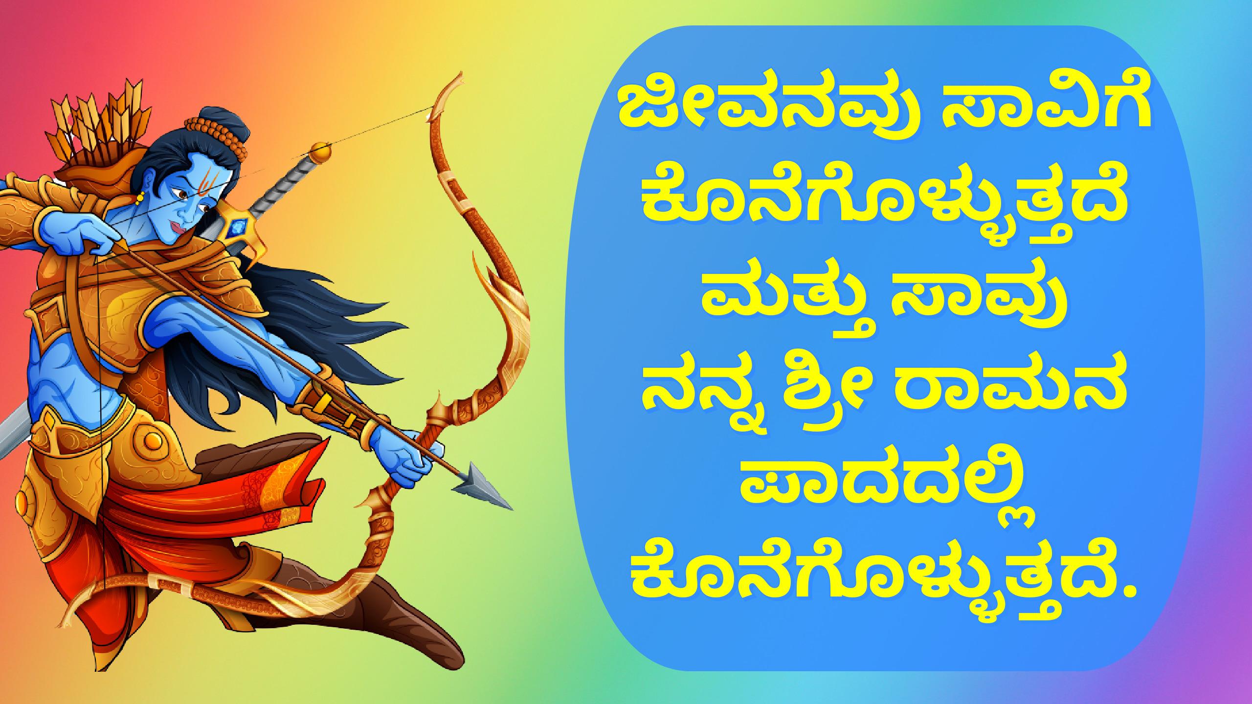 17. Shree Ram Quotes in Kannada