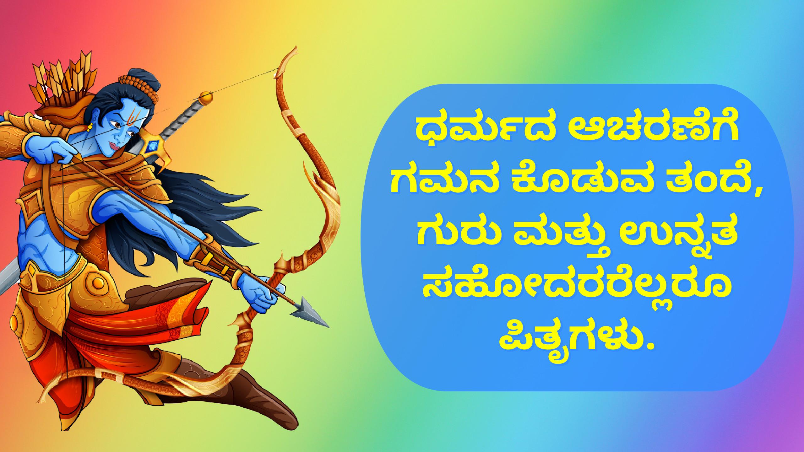 18. Shree Ram Quotes in Kannada