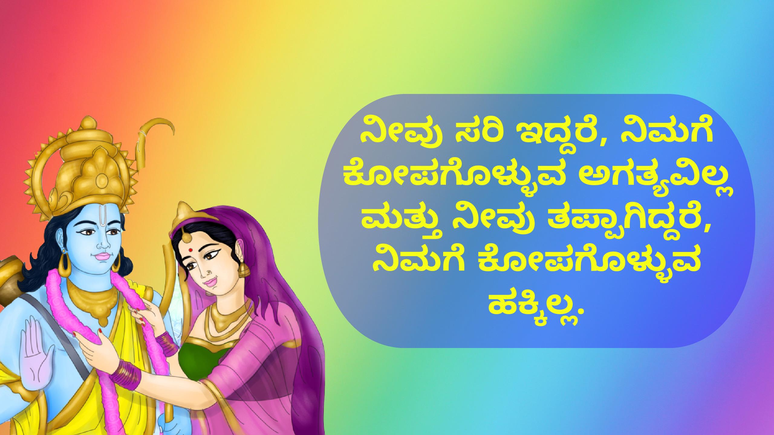 2. Shree Ram Quotes in Kannada