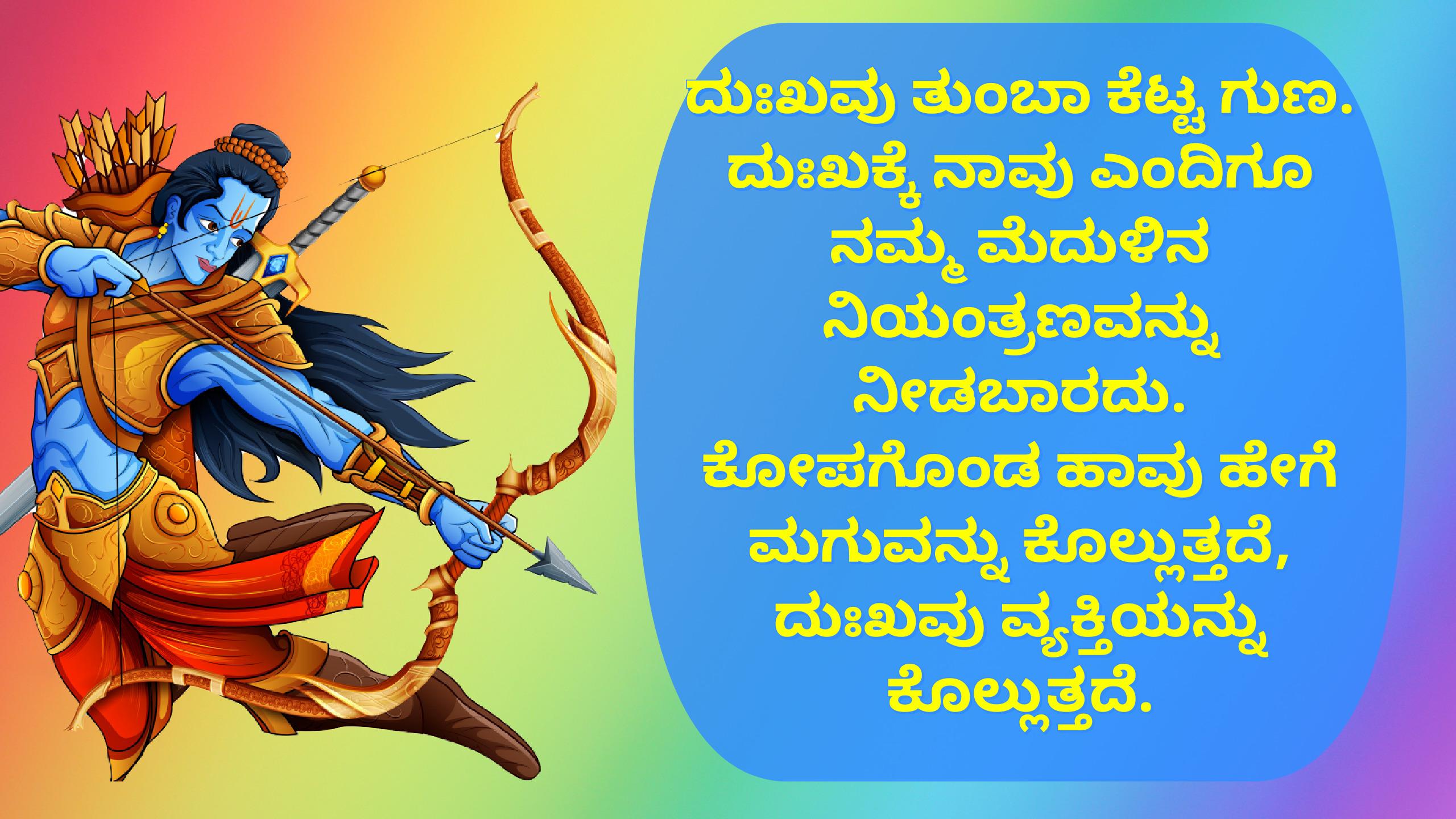 20. Shree Ram Quotes in Kannada