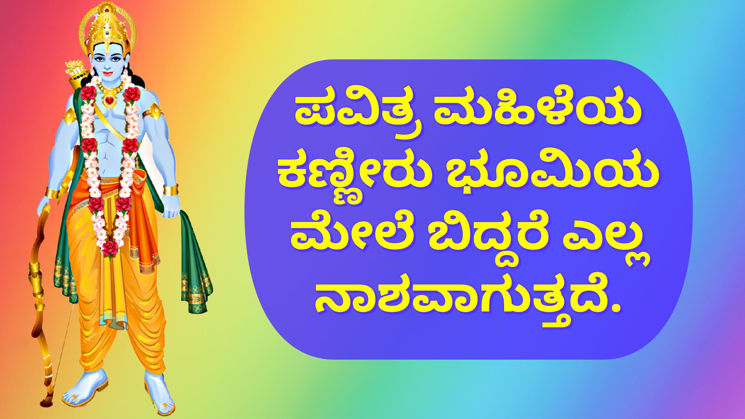 21. Shree Ram Quotes in Kannada