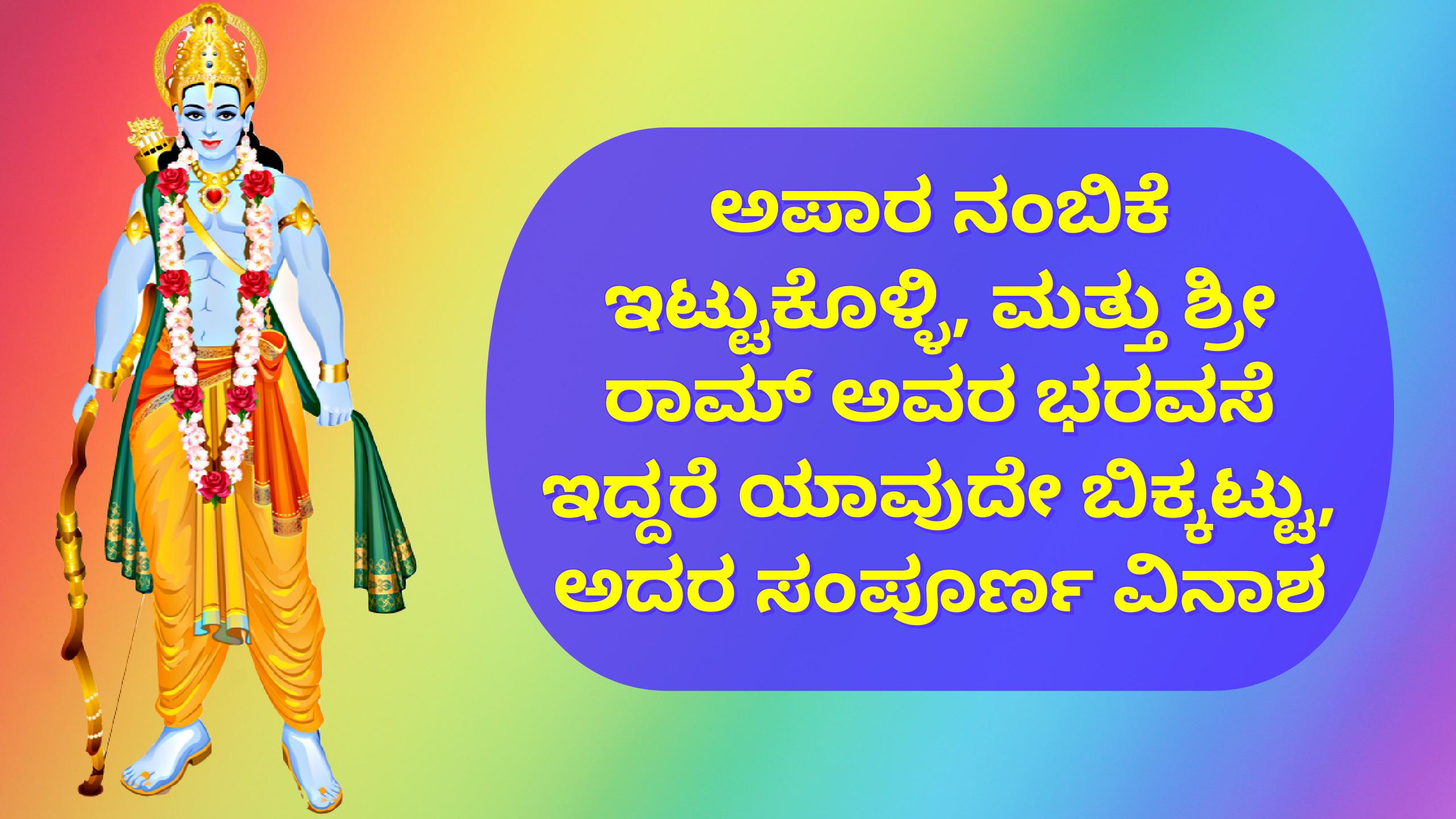 22. Shree Ram Quotes in Kannada