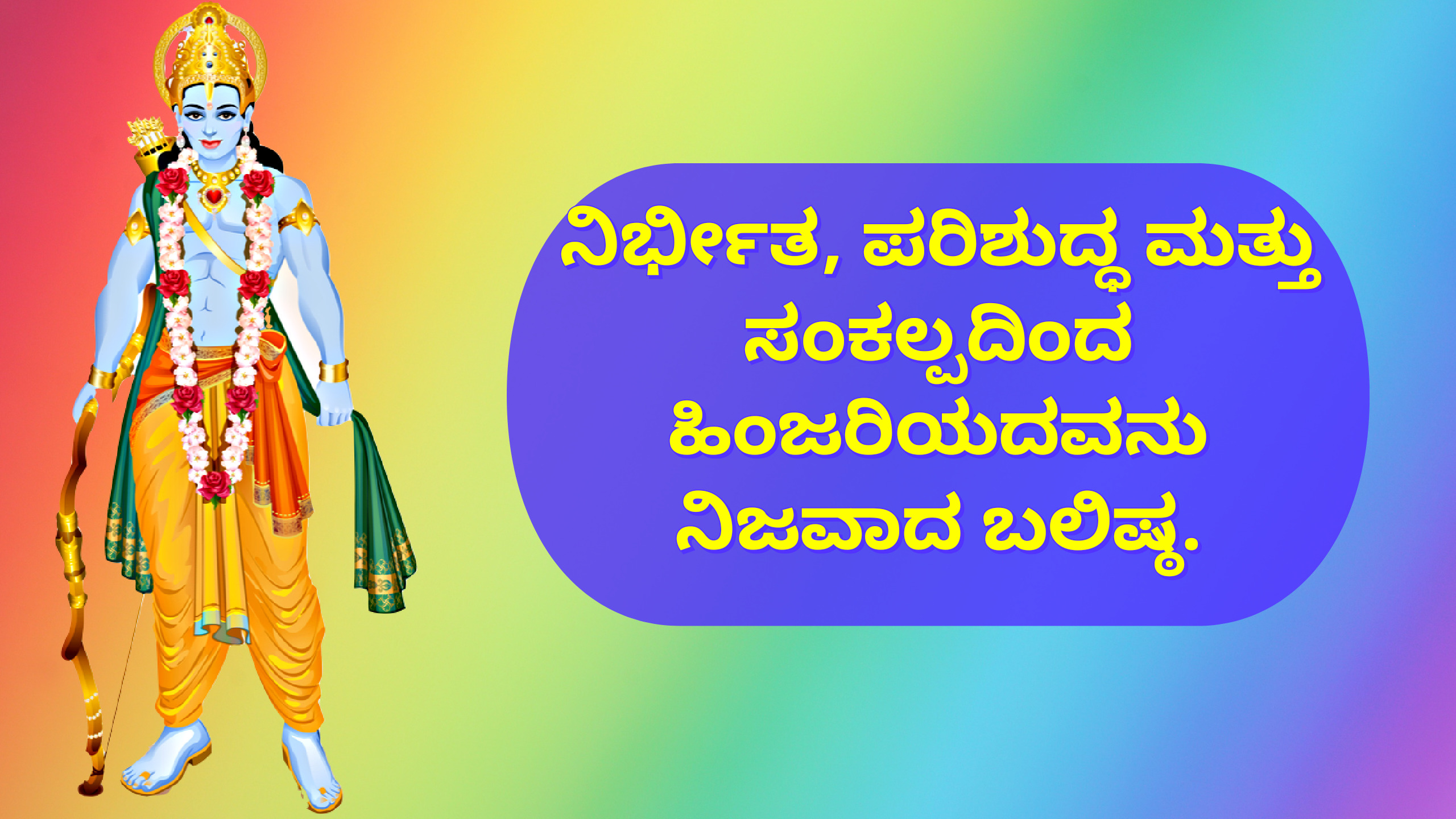 23. Shree Ram Quotes in Kannada