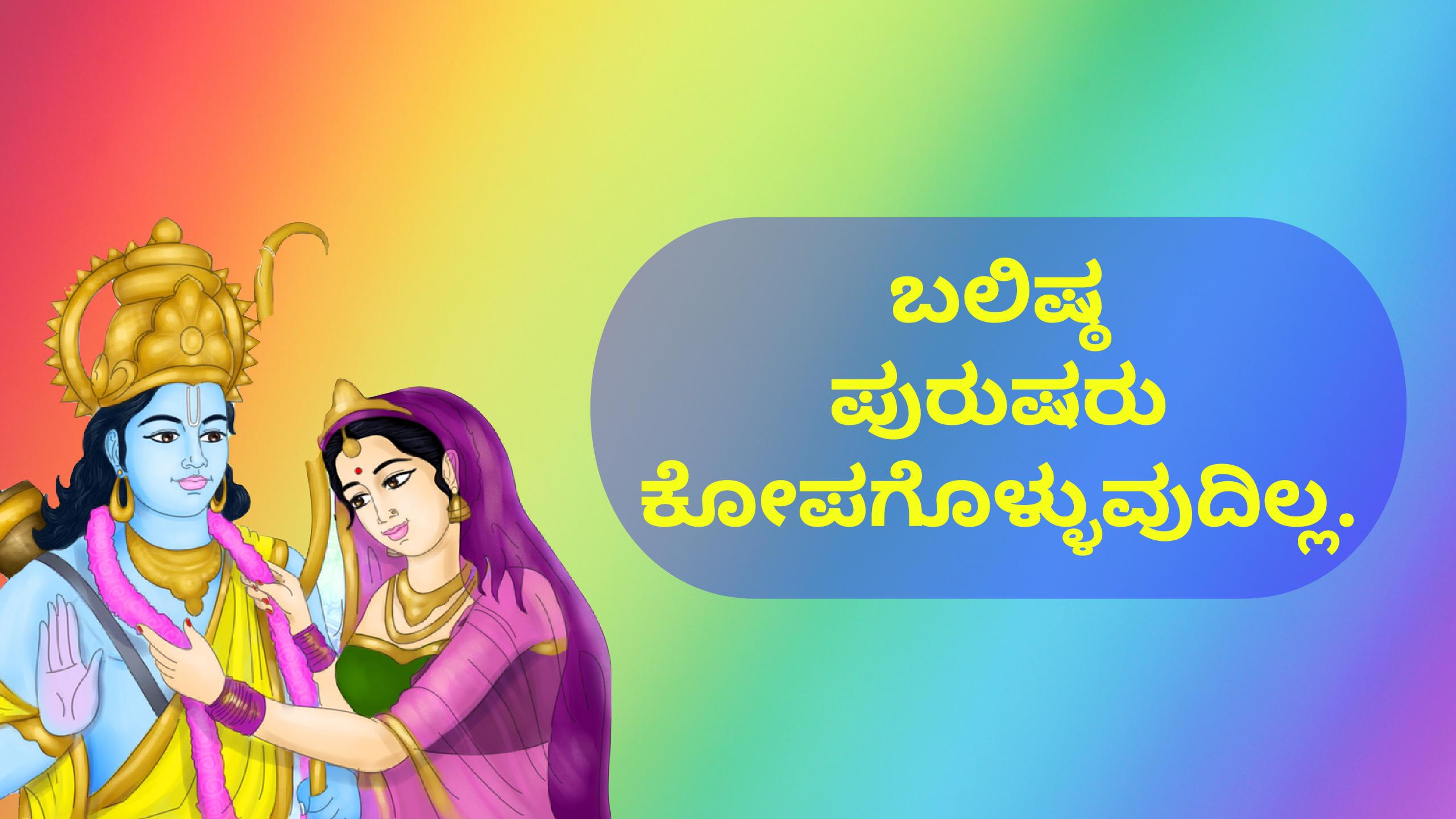 3. Shree Ram Quotes in Kannada