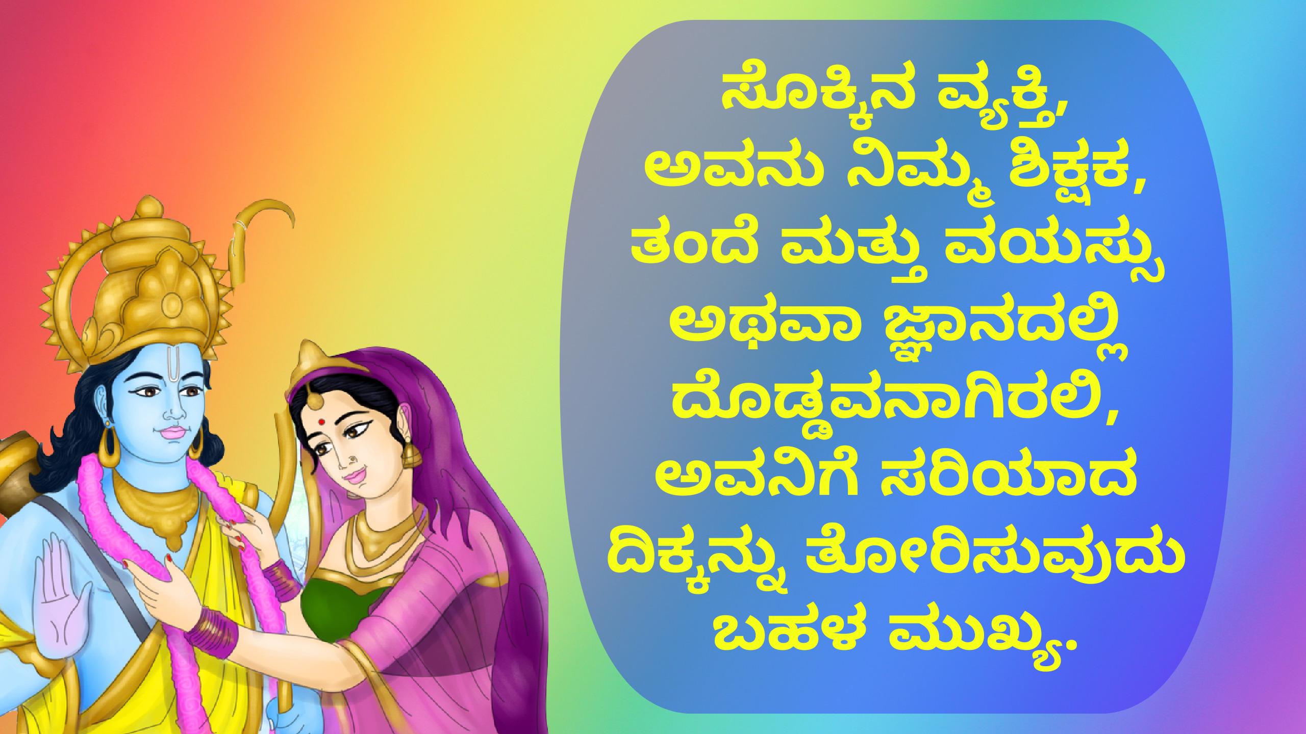 4. Shree Ram Quotes in Kannada