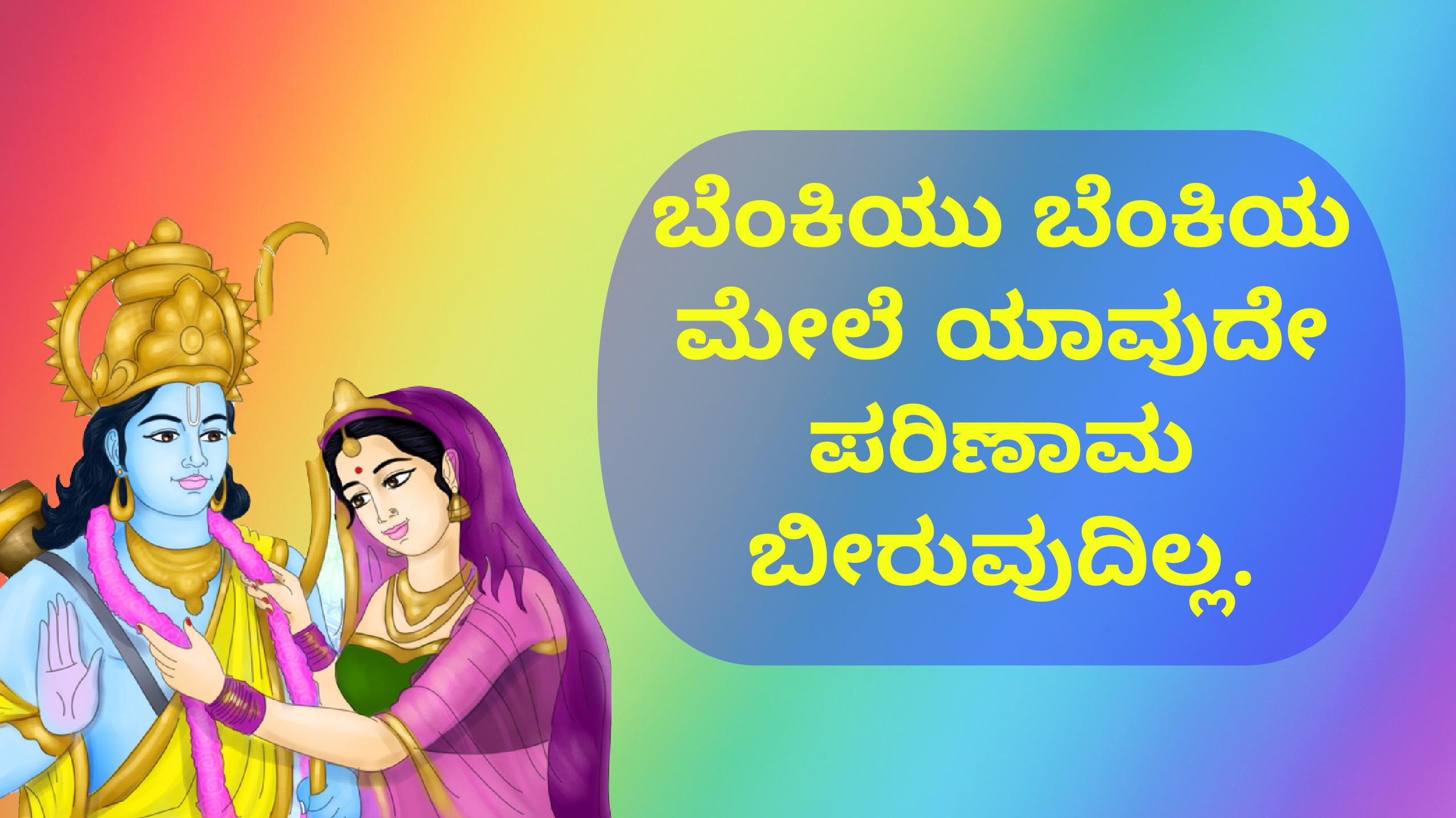 5. Shree Ram Quotes in Kannada