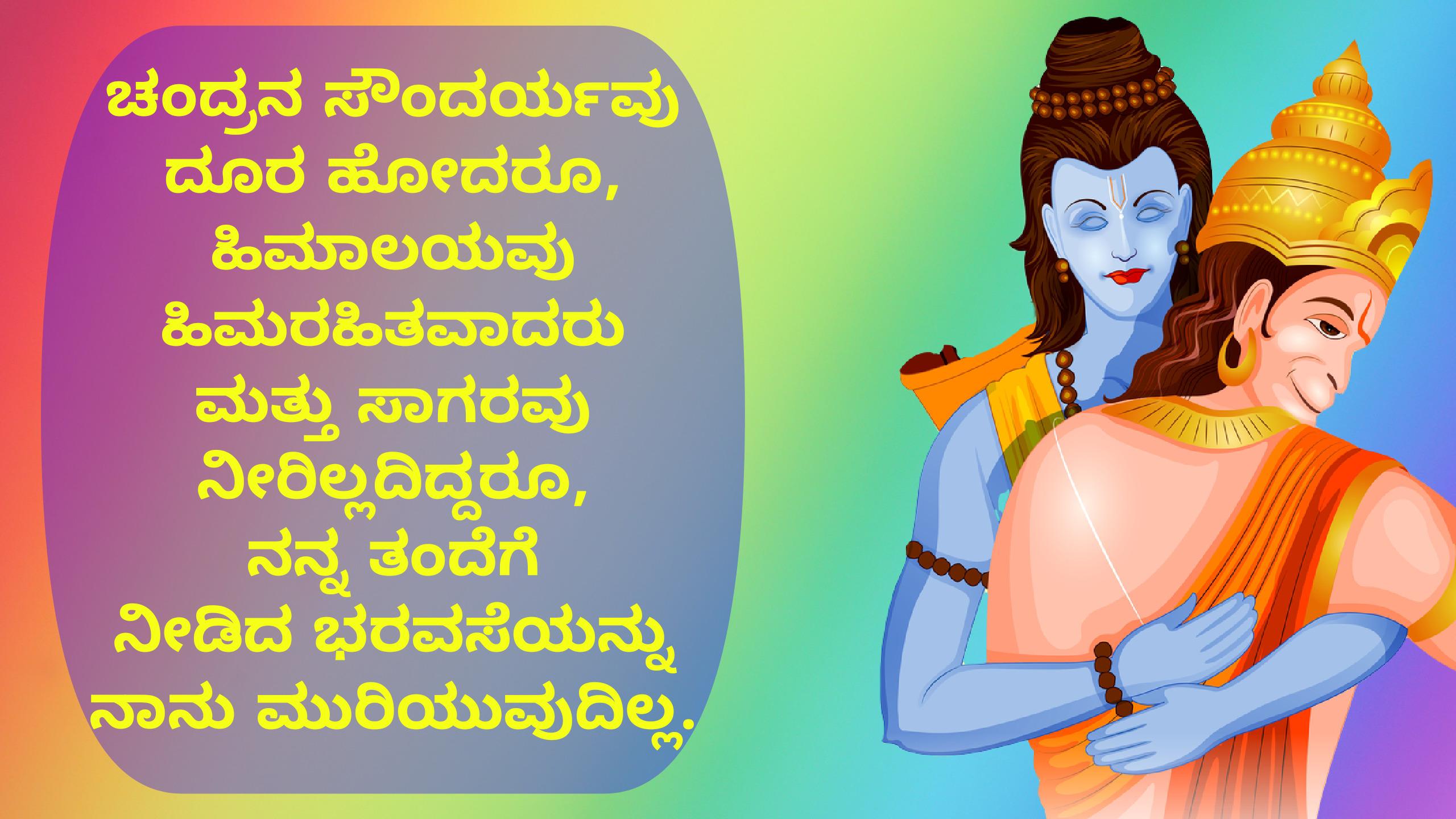7. Shree Ram Quotes in Kannada