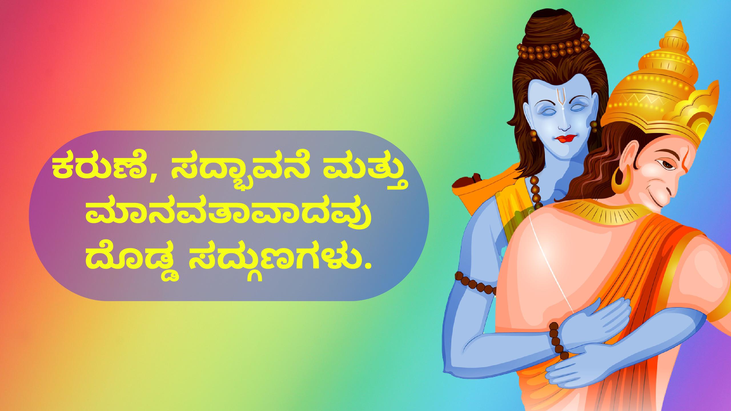 8. Shree Ram Quotes in Kannada