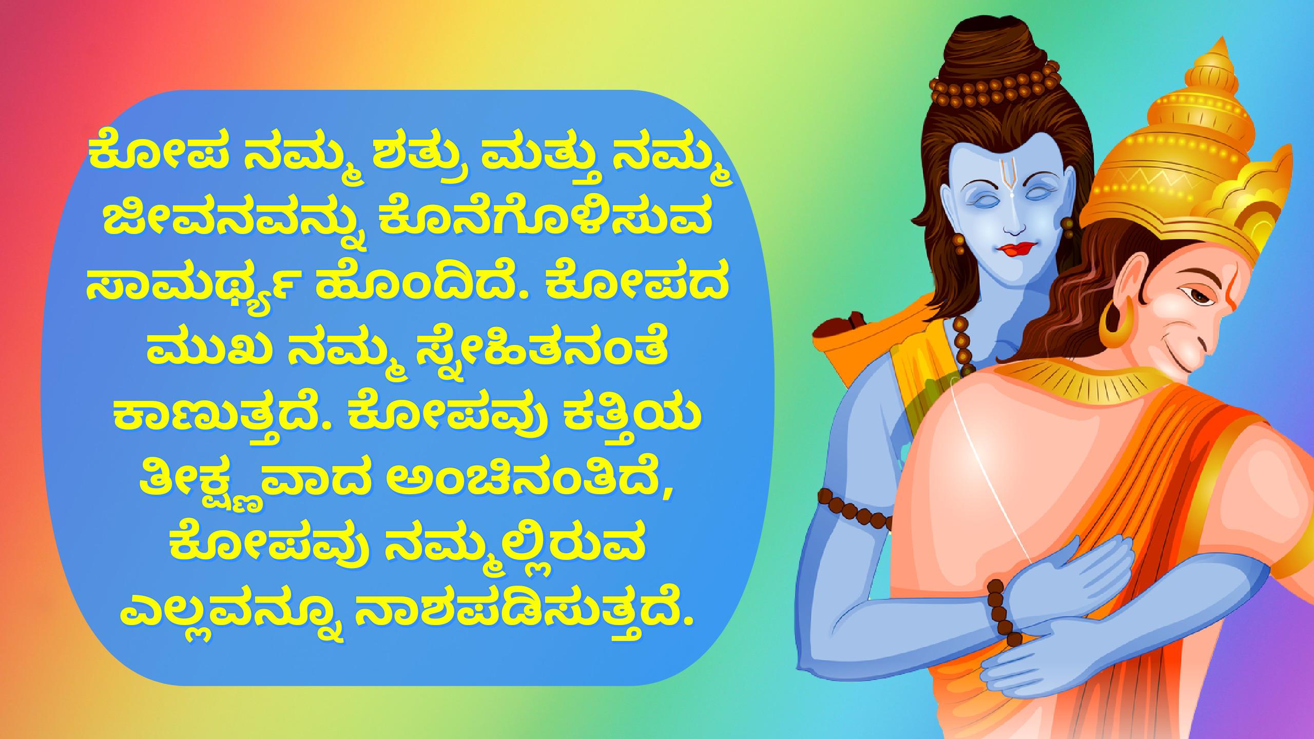 9. Shree Ram Quotes in Kannada