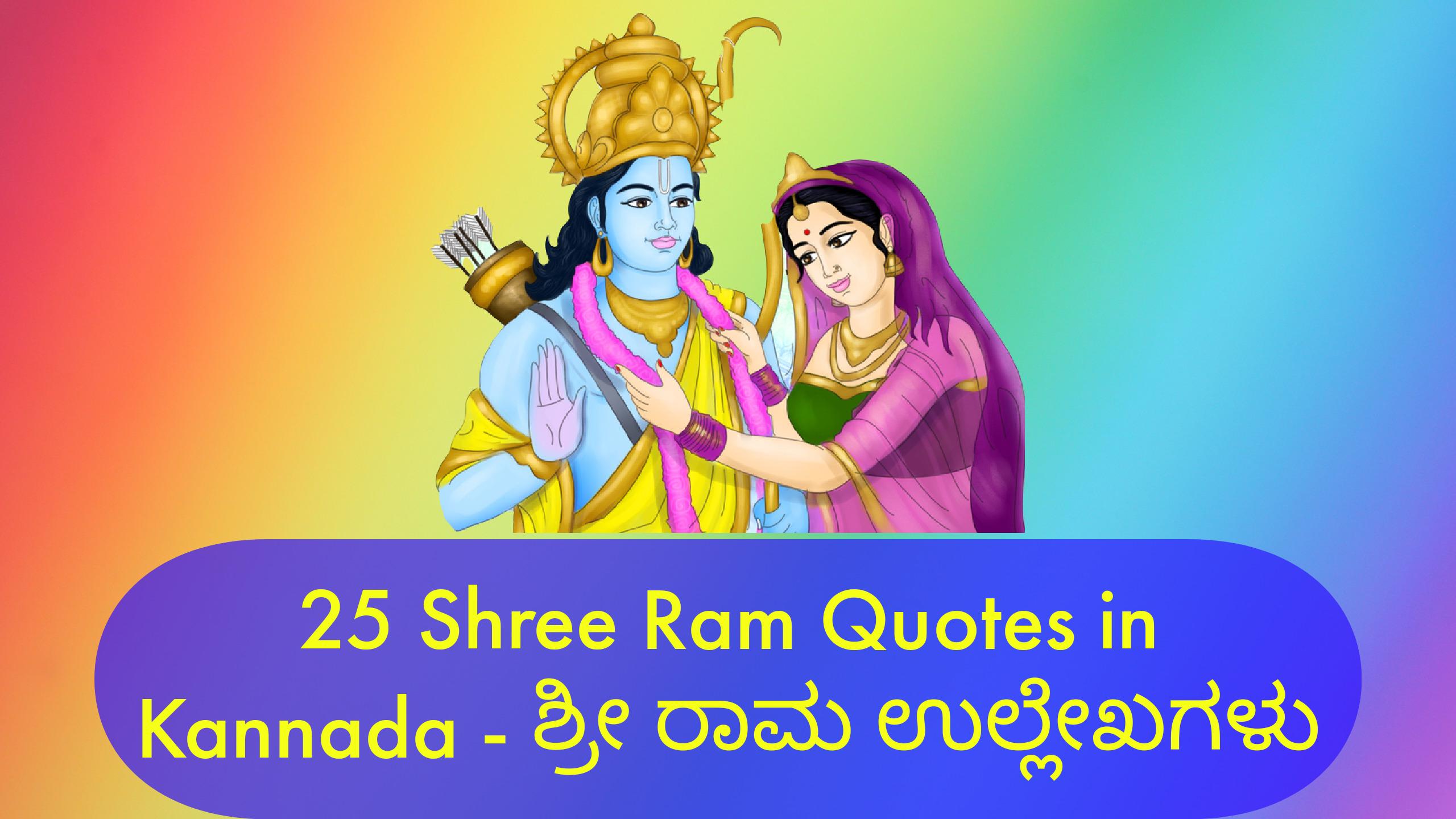 Shree Ram Quotes in Kannada