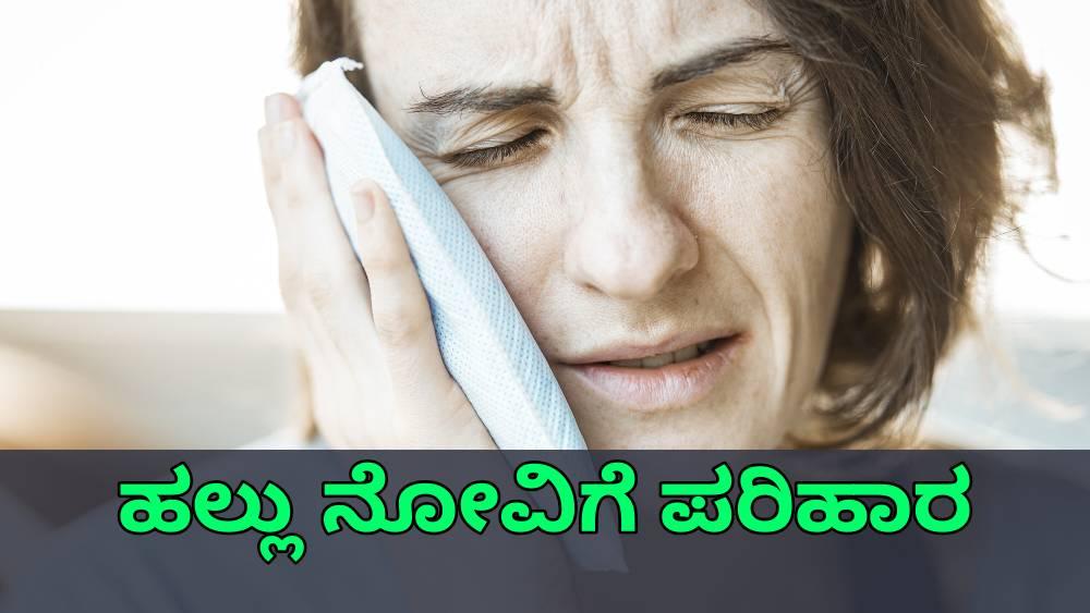 ಹಲ್ಲು ನೋವಿಗೆ ಪರಿಹಾರ - Toothache Remedies