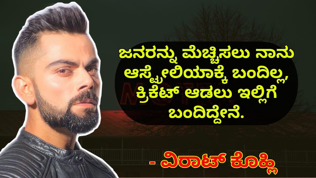 11. Virat Kohli Quotes in Kannada
