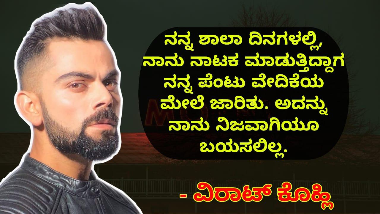 12. Virat Kohli Quotes in Kannada
