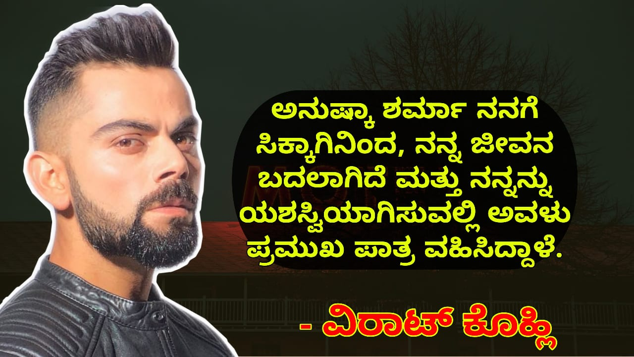 13. Virat Kohli Quotes in Kannada