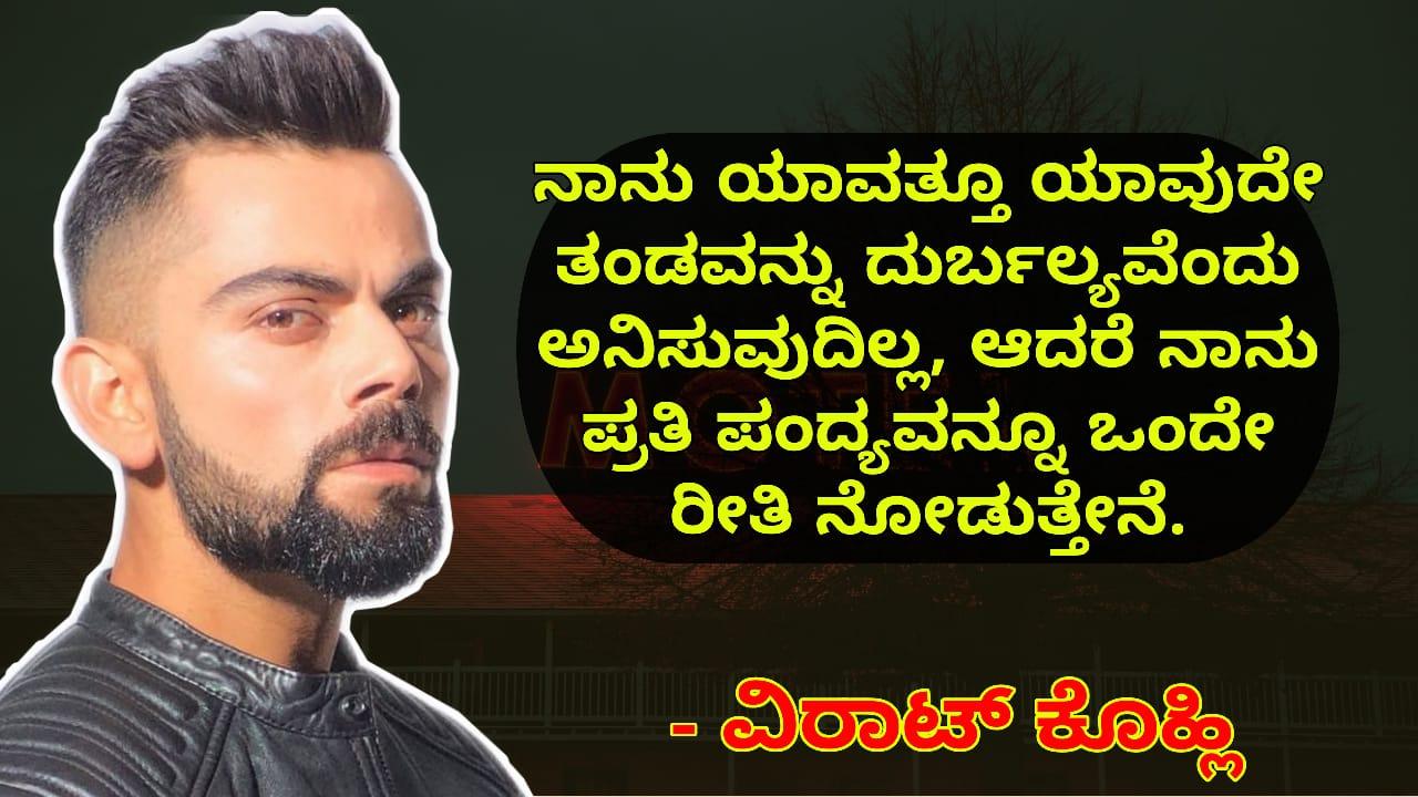 14. Virat Kohli Quotes in Kannada