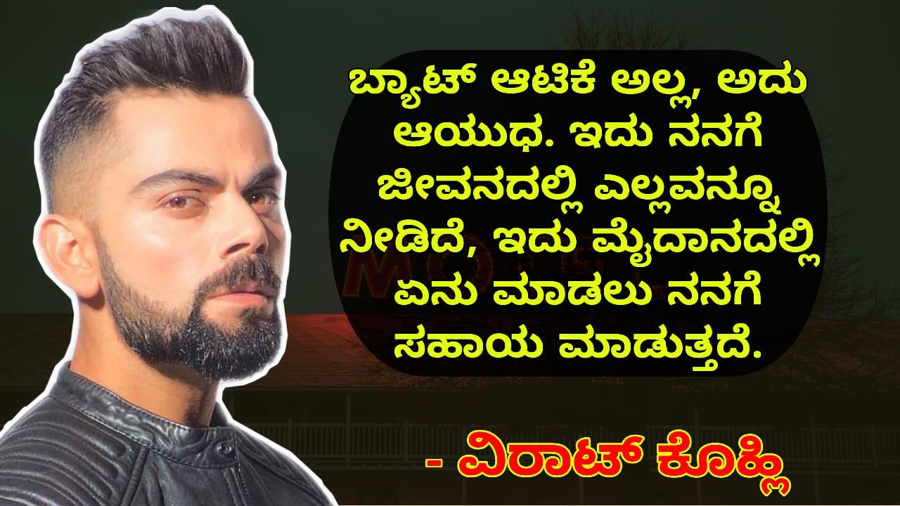 15. Virat Kohli Quotes in Kannada