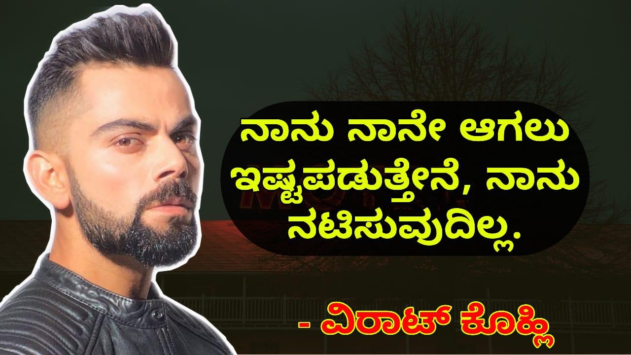 16. Virat Kohli Quotes in Kannada