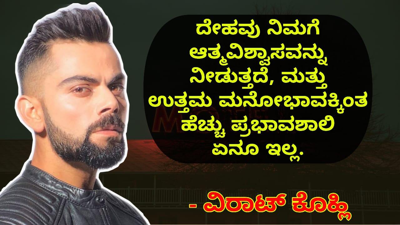17. Virat Kohli Quotes in Kannada