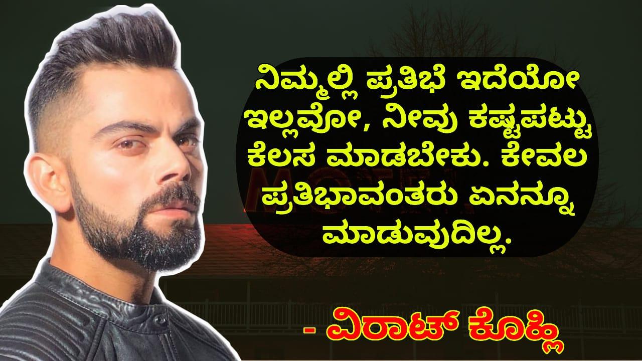 18. Virat Kohli Quotes in Kannada