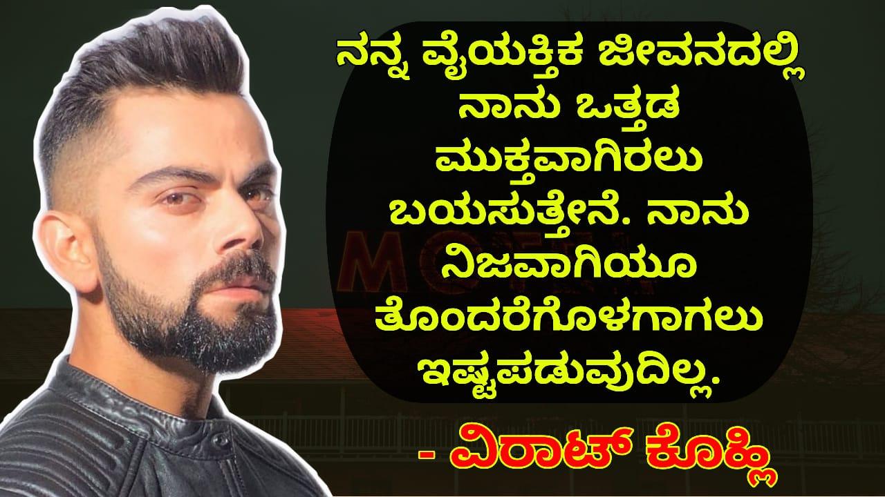 19. Virat Kohli Quotes in Kannada