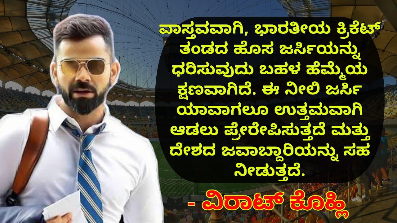 21. Virat Kohli Quotes in Kannada