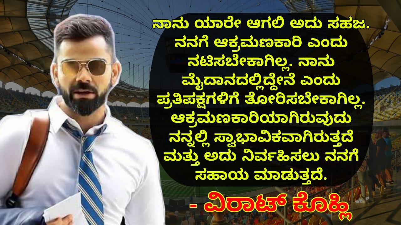 23. Virat Kohli Quotes in Kannada