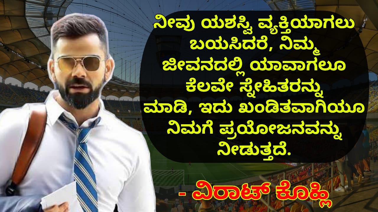 24. Virat Kohli Quotes in Kannada