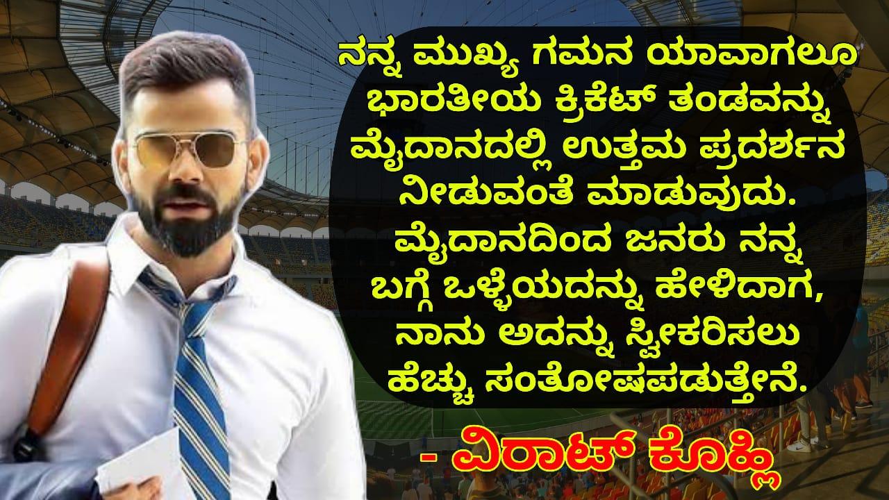 26. Virat Kohli Quotes in Kannada