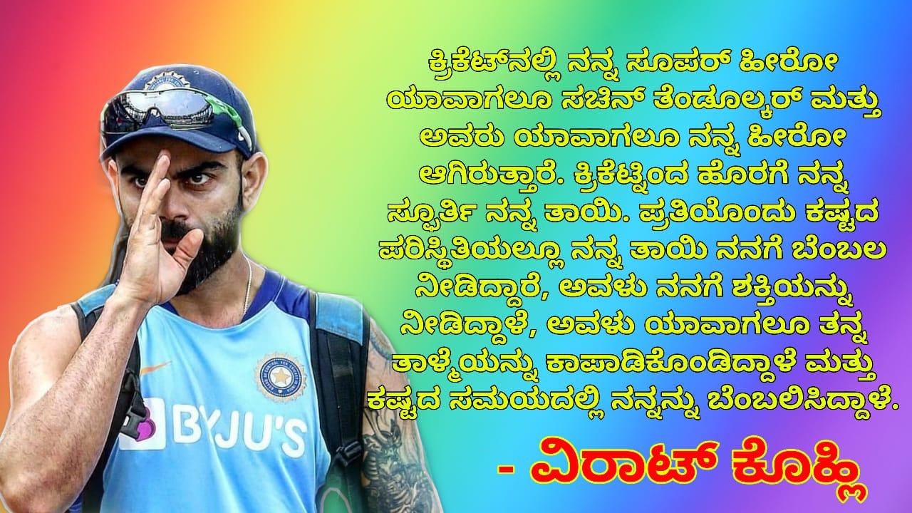 7. Virat Kohli Quotes in Kannada