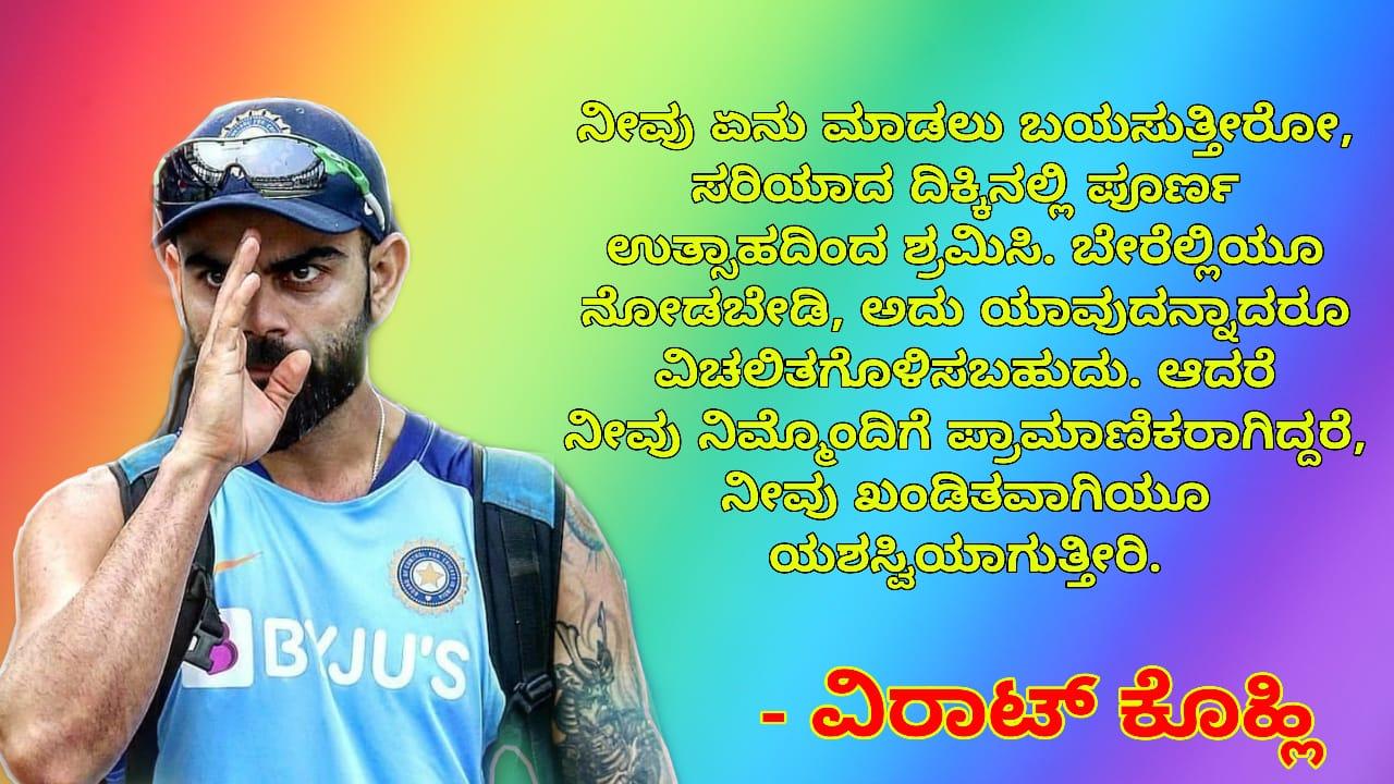 8. Virat Kohli Quotes in Kannada